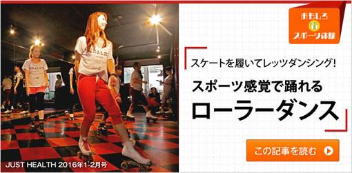 スポーツ感覚で踊れる 「ローラーダンス」