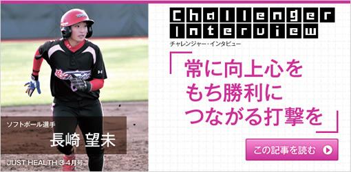 Challenger Interview ソフトボール選手 長崎 望未