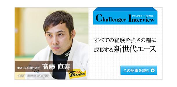 柔道(60kg級)選手 高藤 直寿