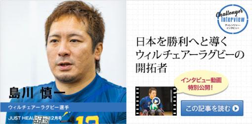 ウィルチェアーラグビー選手 島川 慎一