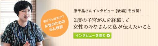 受けていますか?女性のためのがん検診 原千晶さんインタビュー【後編】を公開!