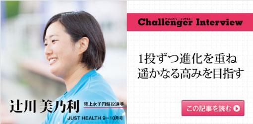 陸上女子円盤投選手 辻川 美乃利