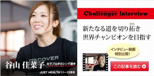 女子プロボクシング選手 谷山 佳菜子