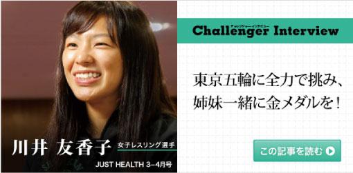 女子レスリング選手 川井 友香子