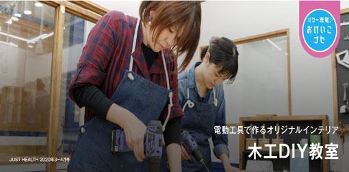 電動工具で作るオリジナルインテリア 木工DIY教室