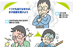 「新型コロナ」の 重症化予防にも! COPDを見つける・防ぐ