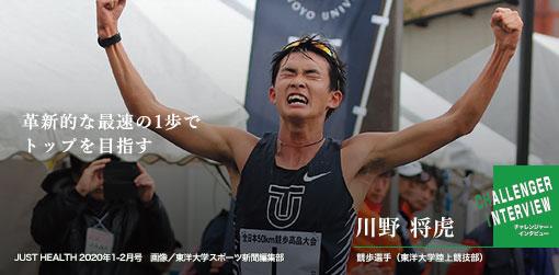 競歩選手(東洋大学陸上競技部) 川野 将虎