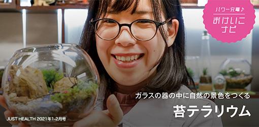ガラスの器の中に自然の景色をつくる 苔テラリウム