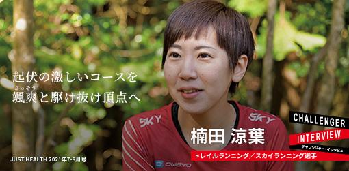 トレイルランニング/スカイランニング選手 楠田 涼葉