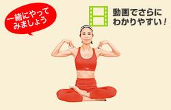 筋肉の緊張を緩めて肩こり解消
